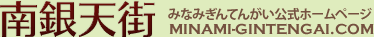 南銀店街|MINAMI-GINTENGAI.COM