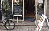 店舗画像:カフェ&バー 蒼色の種