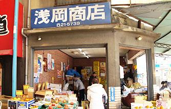 店舗画像1:浅岡商店