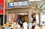 店舗画像:浅岡商店