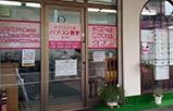 店舗画像:さくらさくパソコン教室松山校