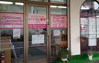 店舗画像1:さくらさくパソコン教室松山校