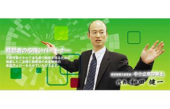 店舗画像1:和田経営相談事務所
