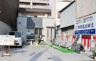 店舗画像1:矢野石材興業
