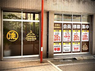 店舗画像2:田村クリーニング